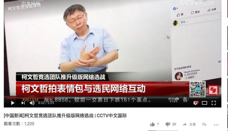 《芋論》天字第一號柯粉在北京?