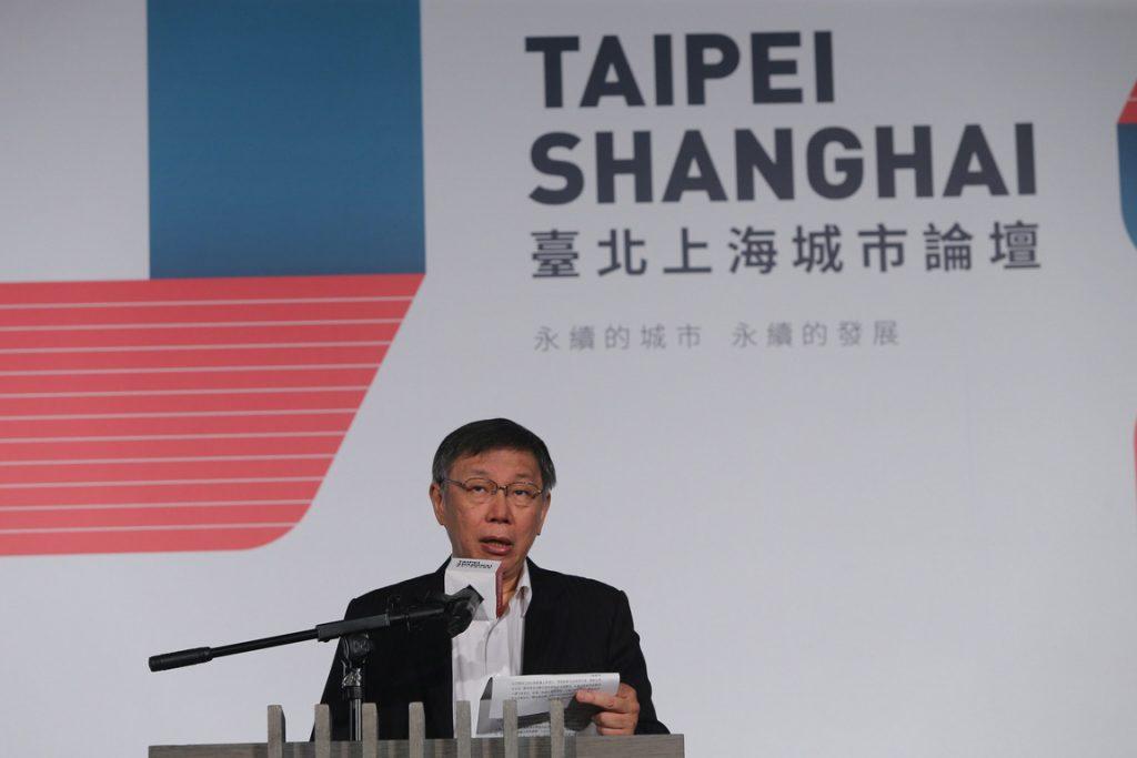 台北市長柯文哲於雙城論壇致詞